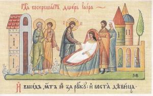възкресяване-дъщерята-на-иаир